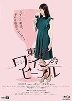 [メーカー特典あり]東京ワイン会ピープル[Blu-ray] (通常版)[イベント抽選応募ハガキ封入]