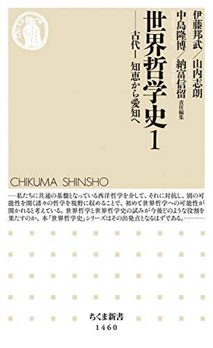 世界哲学史1 (ちくま新書)の詳細を見る