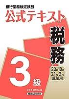 41Jonw52sNL. SL200  - 銀行業務検定 01