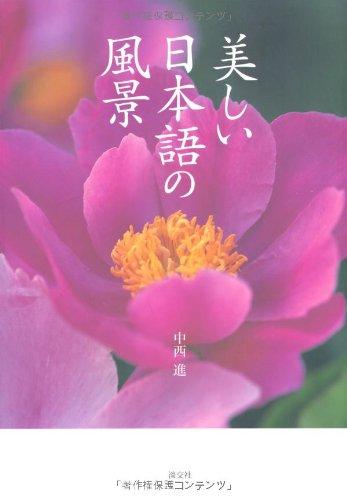 美しい日本語の風景の詳細を見る