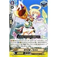 カードファイト!!ヴァンガード(ヴァンガード) 幸せの鐘 ノキエル(C) ブースターパック第6弾(極限突破)収録カード