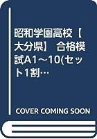 昭和学園高校【大分県】 合格模試A1~10(セット1割引)
