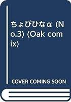 ちょびひなα (No.3) (Oak comix)