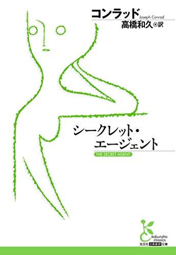 シークレット・エージェント (光文社古典新訳文庫)