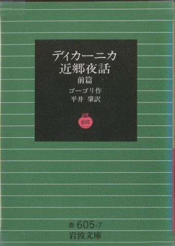 ディカーニカ近郷夜話 前篇 (岩波文庫 赤 605-7)の詳細を見る