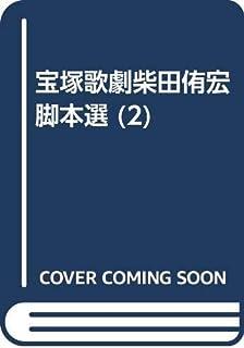 宝塚歌劇柴田侑宏脚本選 (2)