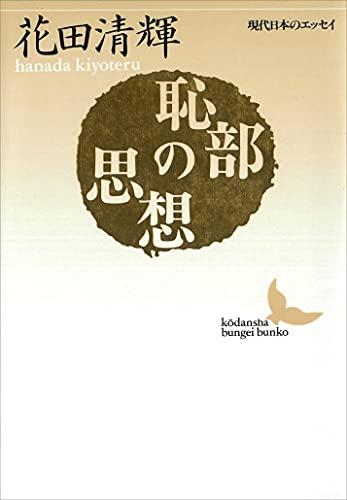 恥部の思想 現代日本のエッセイ (講談社文芸文庫)