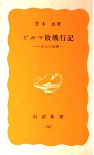 ビルマ敗戦行記―一兵士の回想 (岩波新書 黄版 198)