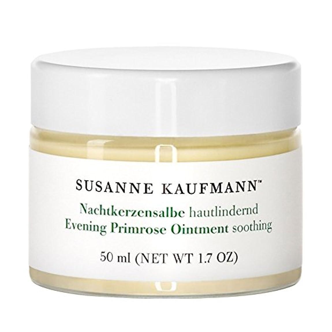 モスクアルカイック統計Susanne Kaufmann Evening Primrose Ointment 50ml (Pack of 6) - スザンヌカウフマン月見草軟膏50ミリリットル x6 [並行輸入品]