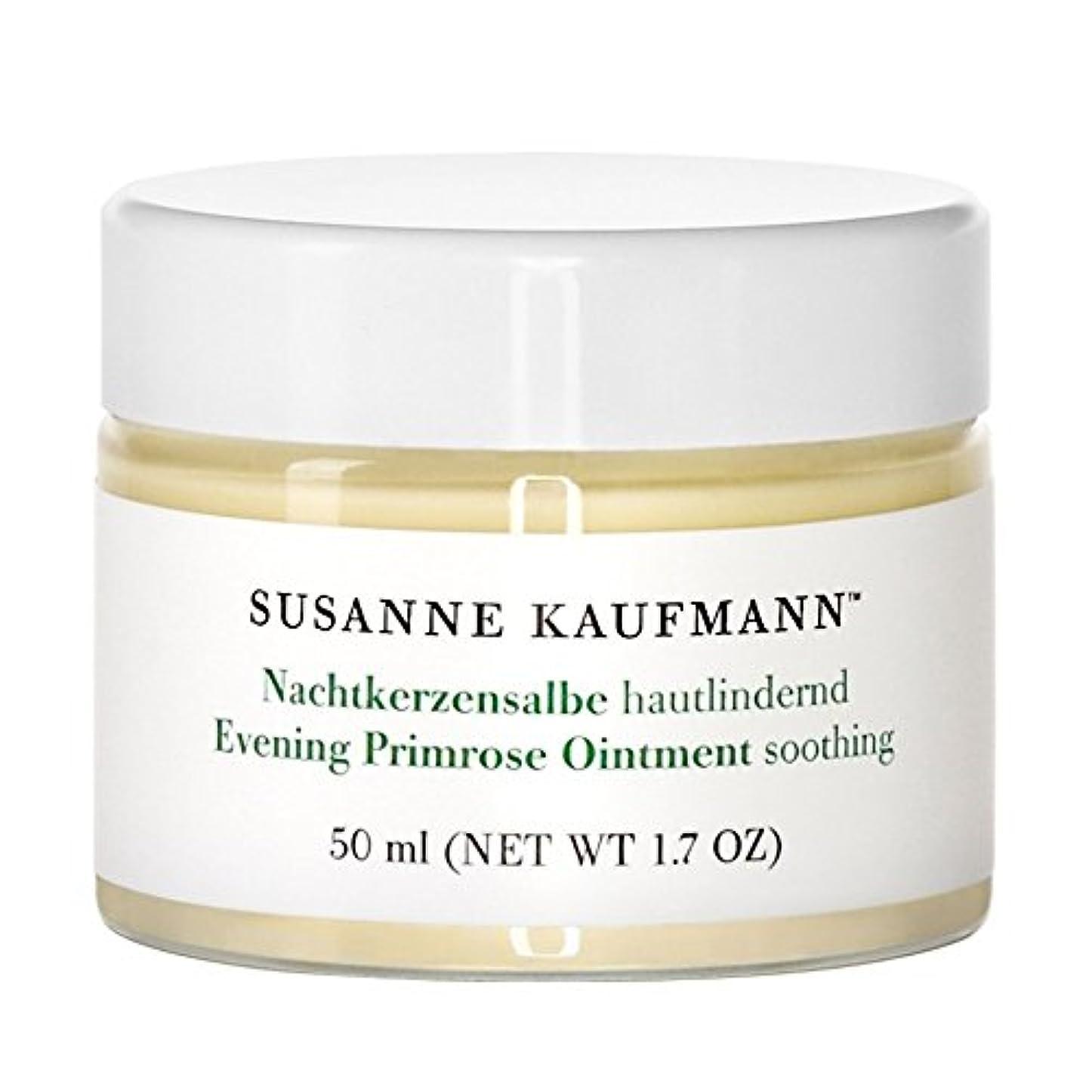 ヒューズレギュラー独立したスザンヌカウフマン月見草軟膏50ミリリットル x4 - Susanne Kaufmann Evening Primrose Ointment 50ml (Pack of 4) [並行輸入品]
