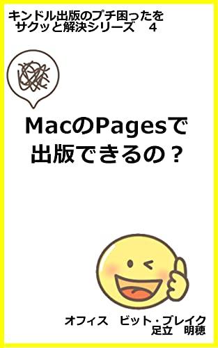 キンドル出版のプチ困ったをサクッと解決シリーズ5 MacのPagesで出版できるの?