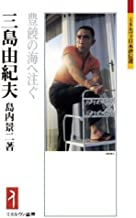 三島由紀夫―豊饒の海へ注ぐ (ミネルヴァ日本評伝選)