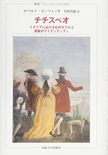 チチスベオ:イタリアにおける私的モラルと国家のアイデンティティ(叢書・ウニベルシタス)