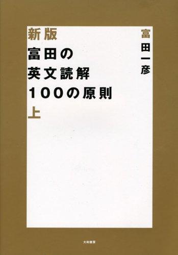 大和書房『富田の英文読解100の原則(上)新版』