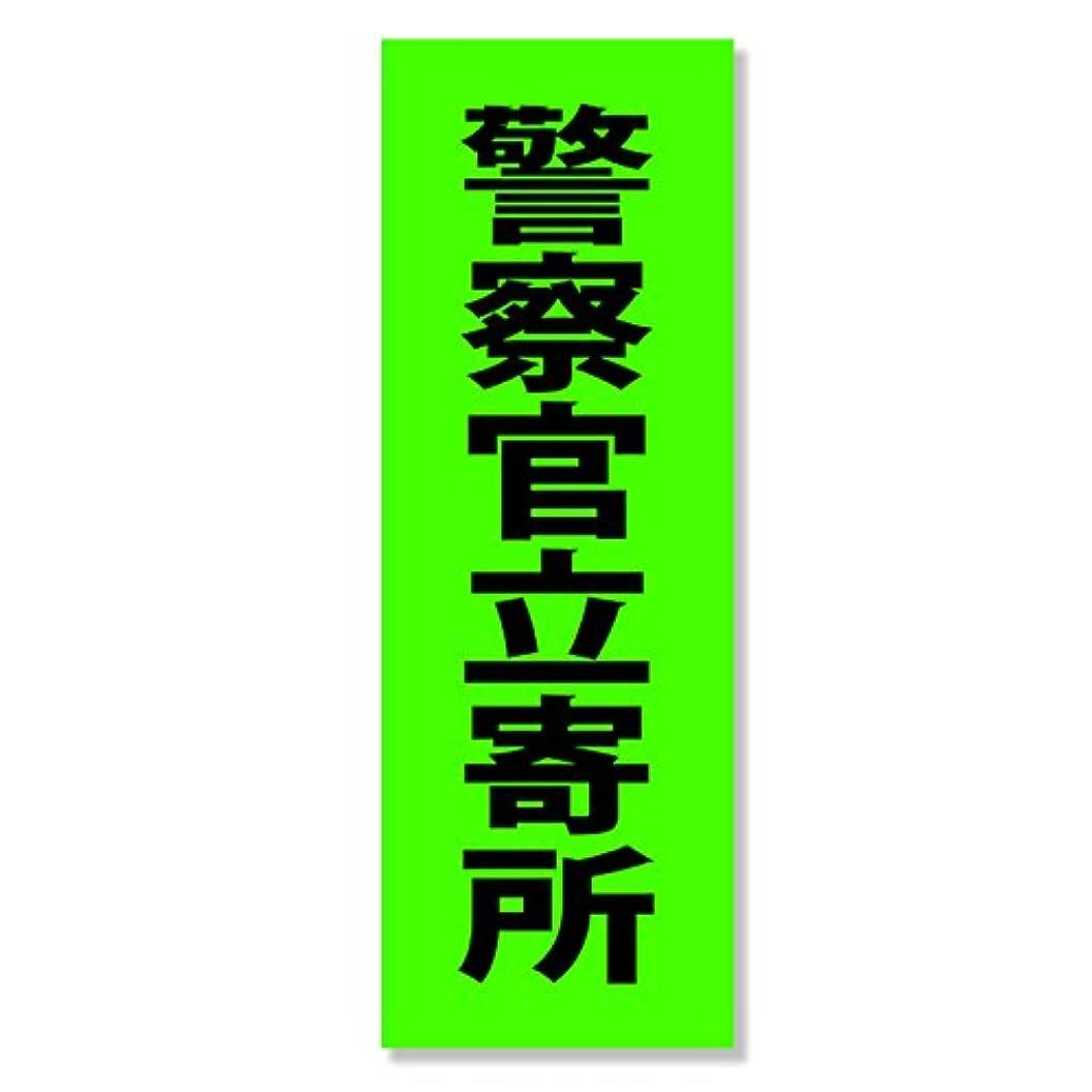 発疹ソート感覚法人様に人気 防犯シール 防犯ステッカー 警察官立寄所 60×200 グリーン セキュリティ ラミネート加工 屋外使用可 耐候 防水 日本製