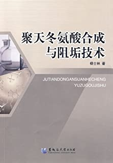 Polyaspartic acid synthesis and scale technology(Chinese Edition)