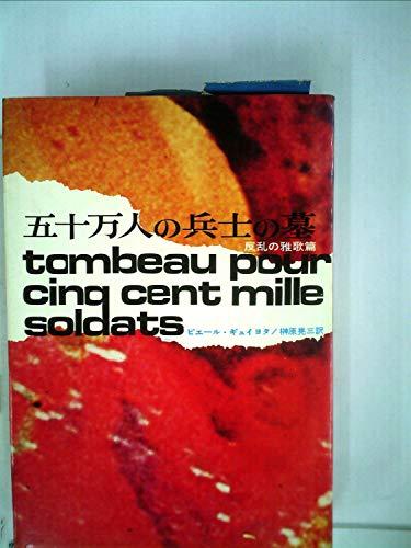 五十万人の兵士の墓―反乱の雅歌篇 (1970年)