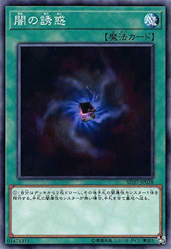 遊戯王 SD37-JP028 闇の誘惑 (日本語版 ノーマル) STRUCTURE DECK - リバース・オブ・シャドール -