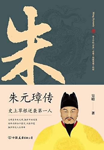 朱元璋传——史上草根逆袭第一人 (English Edition)