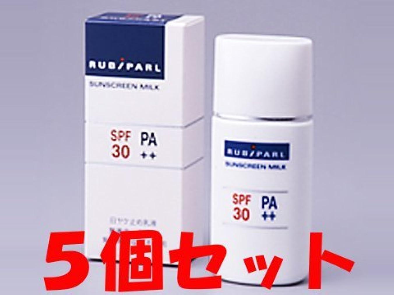 宗教ふさわしい元の【5個セット】ルビパール サンスクリーンミルク 日焼け止め乳液 SPF30 PA++ 30ml