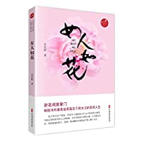 Woman flower power list Chinese contemporary writers novel library(Chinese Edition)