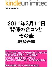 2011年3月11日 背徳の合コンと その後 99円の短編エロ小説