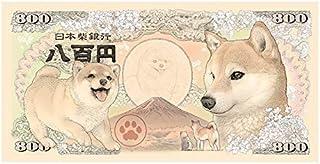 招福・柴犬紙幣ヴィジュアルタオル