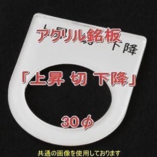アクリル銘版 スイッチ径30φ用 刻印「上昇切下降」 丸型スイッチ・昭光スイッチ汎用ネームプレート NN