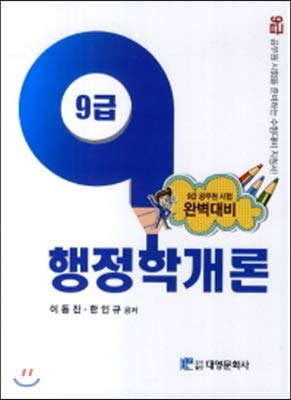 Introduction to 9th grade Public Administration (Korean Edition)