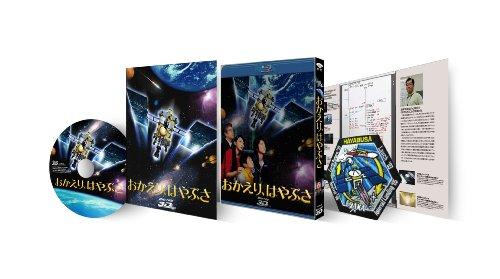 おかえり、はやぶさ 豪華版 (3D/2D)Blu-ray<数量限定>の詳細を見る
