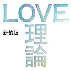 LOVE理論 (日本語) 単行本