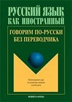Speak Russian without a Translator: Govorim PO-Russkii Bez Perevodchika