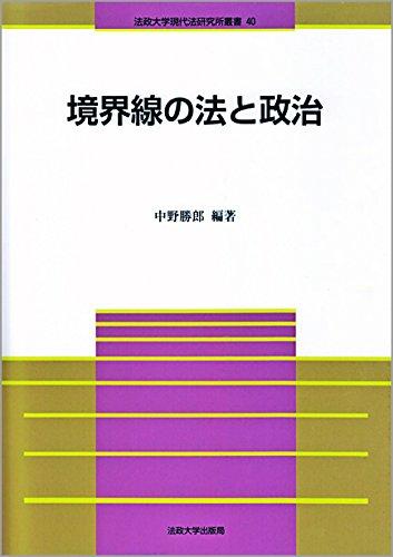 境界線の法と政治 (法政大学現代法研究所叢書)