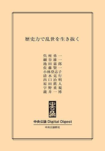 歴史力で乱世を生き抜く (中央公論 Digital Digest)の詳細を見る