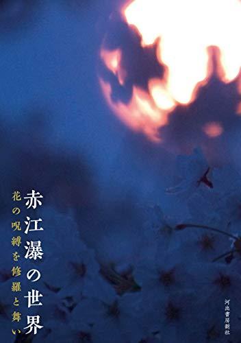 赤江瀑の世界: 花の呪縛を修羅と舞い