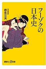 フーゾクの日本史 (講談社+α新書) 新書