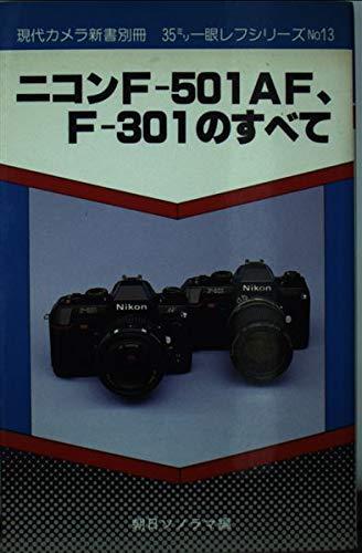 ニコンF‐501AF、F‐301のすべて (現代カメラ新書別冊―35ミリ1眼レフシリーズ)