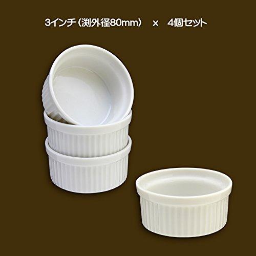 [KN0323] 日本製 スフレ型(ココット・ラメキン) 3インチ 径8cm 4個セット 1個あたり210円