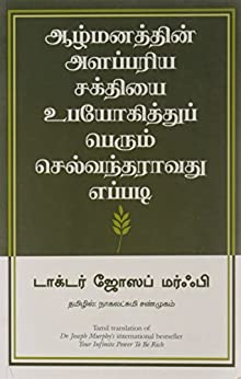 Your infinite Power to be Rich  (Tamil) by [Dr Joseph Murphy, Nagalakshmi  Shanmugham]