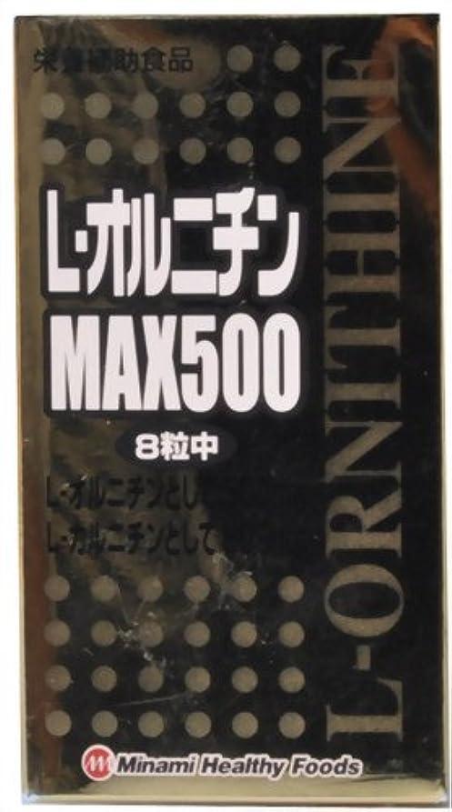 レーダー祖先活気づけるL-オルニチン MAX 500 240粒入 約30日分