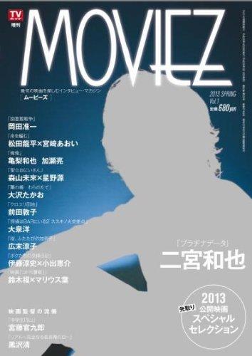 MOVIEZ (ムービーズ) 2013年 4/28号 [雑誌]