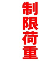 シンプル縦型看板 「制限荷重(赤)」工場・現場 屋外可(約H45.5cmxW30cm)