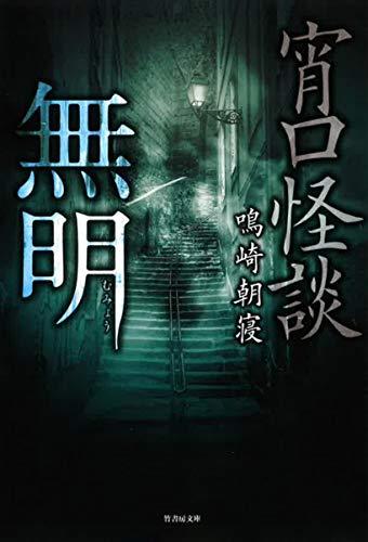 宵口怪談 無明 (竹書房文庫)