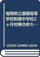 福岡県立嘉穂高等学校附属中学校2ヶ月対策合格セット問題集(15冊)