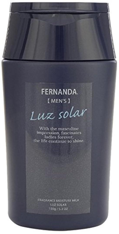 フィヨルド好奇心盛本物FERNANDA(フェルナンダ) Moisture Milk For MEN Luz Solar (モイスチャー ミルク フォーメン ルーズソーラー)