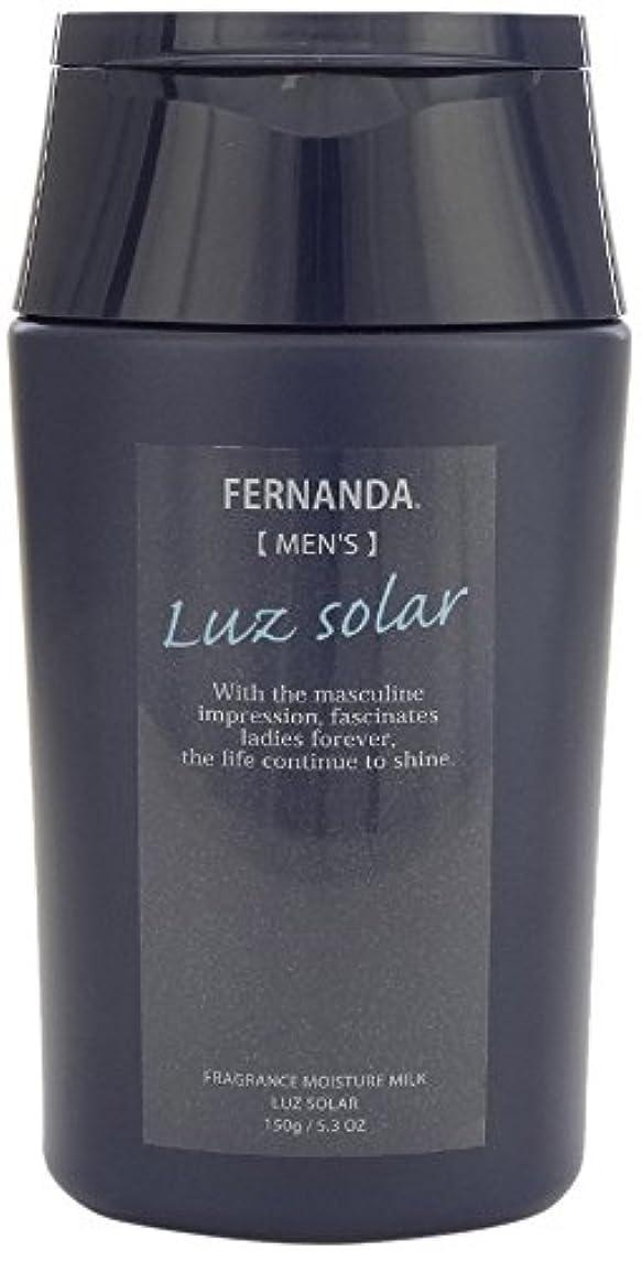 高く病院タップFERNANDA(フェルナンダ) Moisture Milk For MEN Luz Solar (モイスチャー ミルク フォーメン ルーズソーラー)