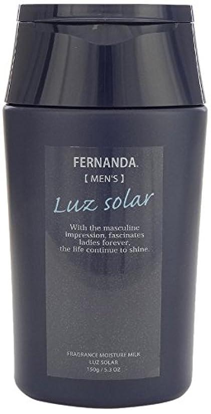 笑い反映するヒロイックFERNANDA(フェルナンダ) Moisture Milk For MEN Luz Solar (モイスチャー ミルク フォーメン ルーズソーラー)