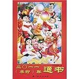 2011 (Xinmao) years pass book (paperback)