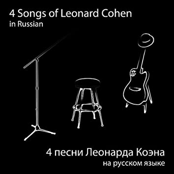 4 Songs of Leonard Cohen In Russian (4 Песни Леонарда Коэна На Русском Языке)