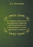 О говорах казанского татарского наречия &#1080